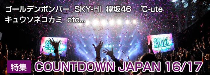 【特集ページ】COUNTDOWN JAPAN 16/17 特集