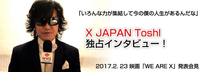 【動画】『WE ARE X』ジャパンプレミアでX JAPAN Toshlに独占インタビュー!