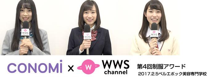 第4回制服アワードで鈴木えりか 柚木美音らモデルにインタビュー!