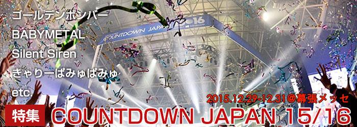 17万3,202 人を動員!国内最大の音楽フェス COUNTDOWN JAPAN 15/16特集!ゴールデンボンバー、BABYMETAL、Silent Sirenら豪華アーティストが出演!
