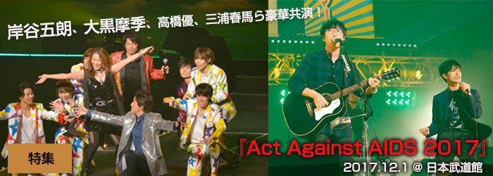 「Act Against AIDS2017」