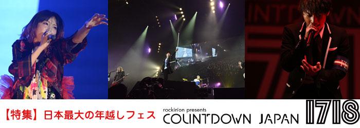 【特集】国内最大の年越しフェス・COUNTDOWN JAPAN 17/18