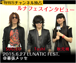 【動画公開】モデルの秋元梢がX JAPAN Toshl SUGIZOにルナフェスでインタビュー!