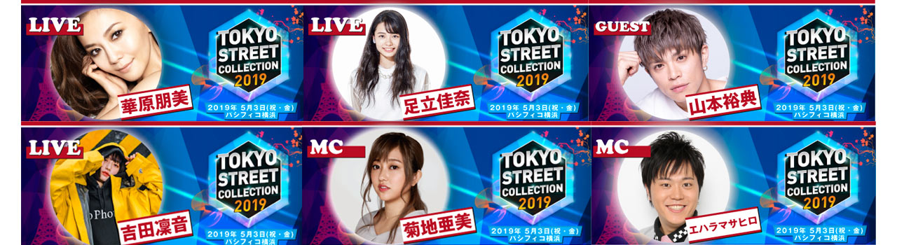 Tokyo Street Collection 2019