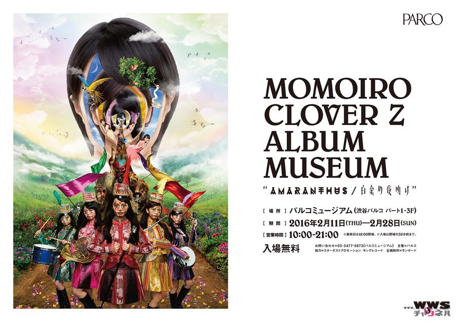 ももいろクローバーZがNEWアルバム『AMARANTHUS』『白金の夜明け』の世界を紐解くファン待望の展覧会を開催!