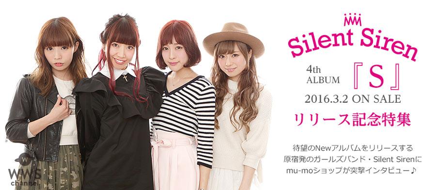 Silent Sirenが4thアルバム『S』リリース記念特集を公開!