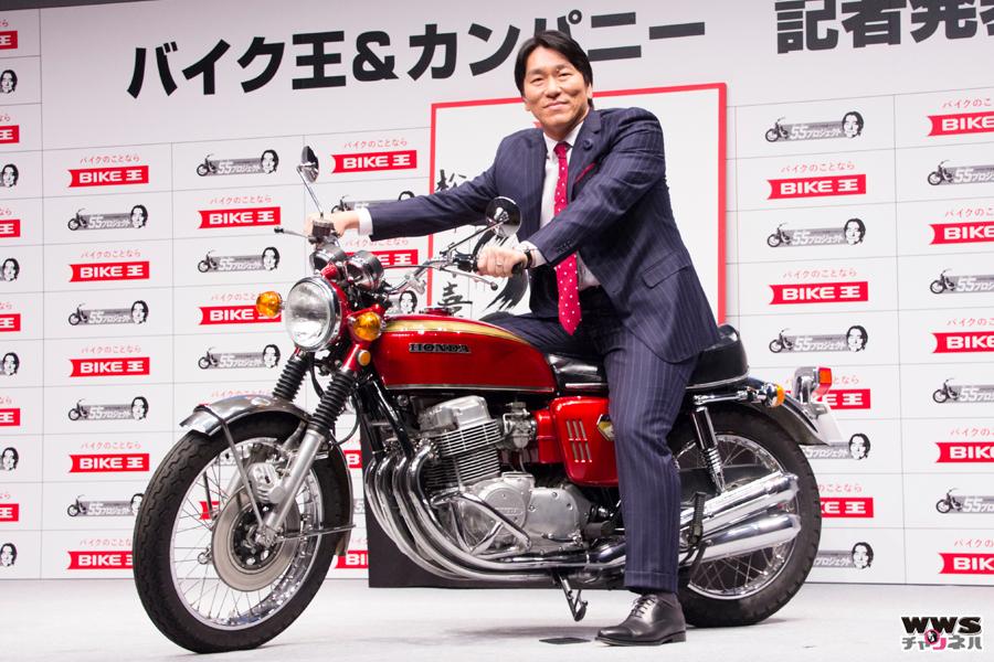 バイク王イメージキャラクターの松井秀喜がバイク王 新CM記者発表会に登場!2016年の抱負は「進」