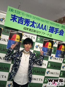 AAAの末吉秀太が初のソロ写真集『S』発売記念握手会イベントを大阪、東京、金沢、福岡で開催!