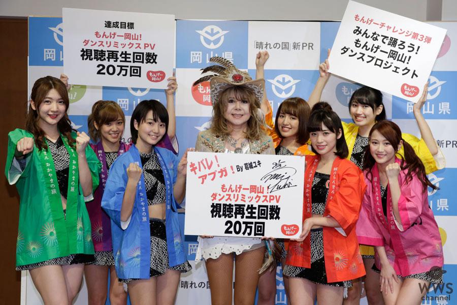 アップアップガールズ(仮)『もんげー岡山!ダンスプロジェクト』で葛城ユキとコラボ!