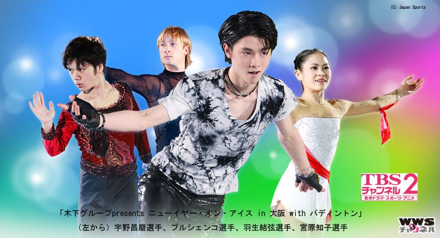 羽生結弦、荒川静香、プルシェンコなど夢の競演が実現!CS放送・TBSチャンネル2で2日連続独占生中継!