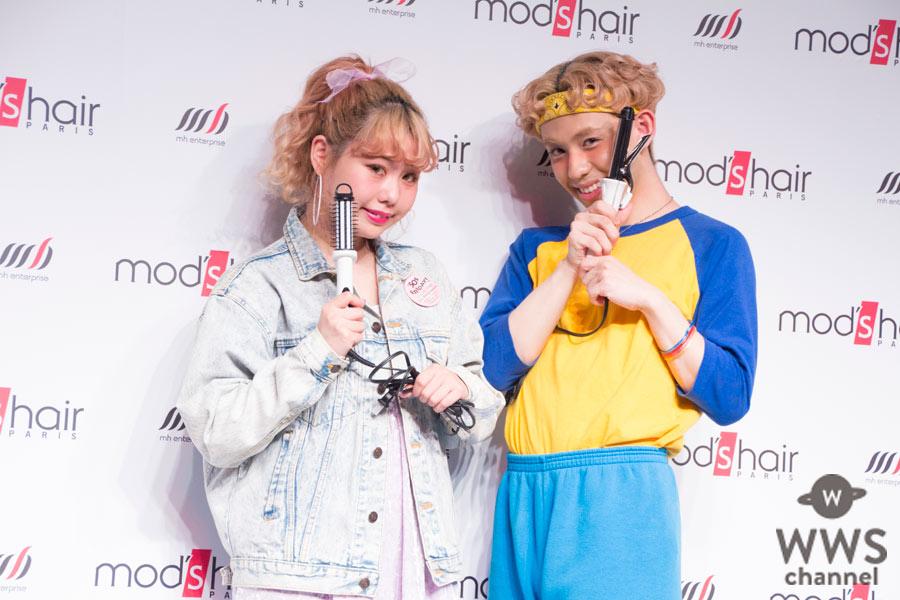 ぺこ、りゅうちぇるがmod's hair 新製品発表会に登場!