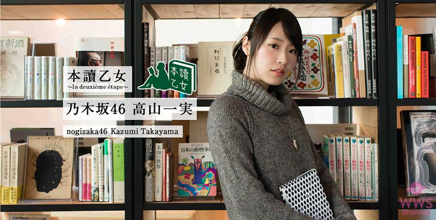 乃木坂46の高山一実が『本讀乙女』で大好きなミステリー本について語る!