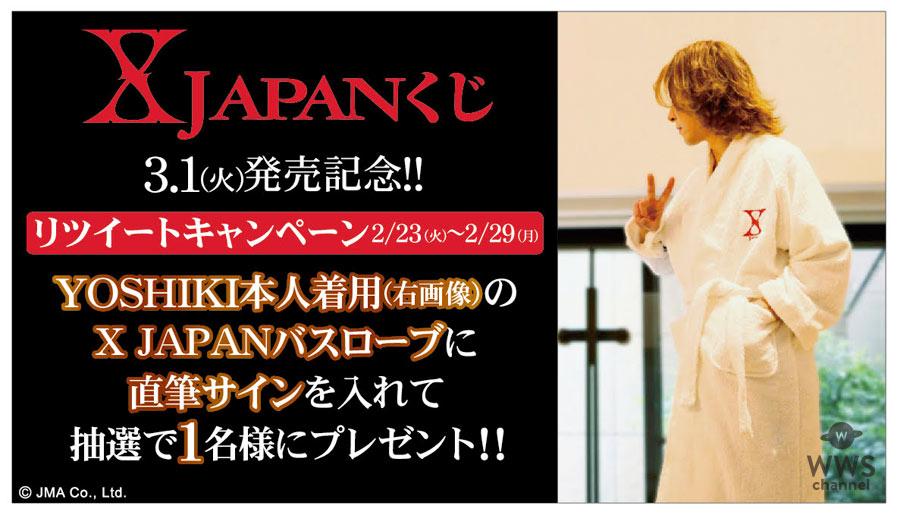 X JAPANのYOSHIKI本人着用の直筆サイン入りバスローブが当たるリツイートキャンペーン開催!