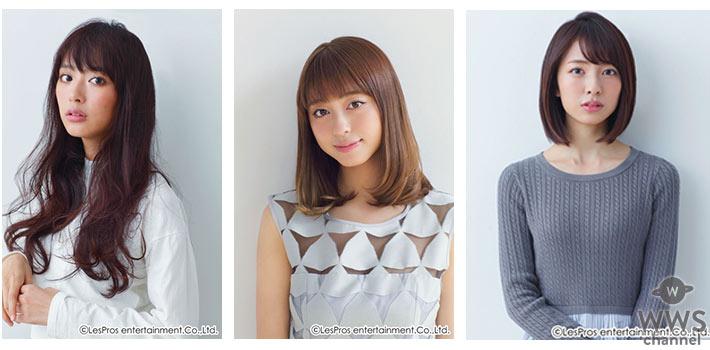 内田理央、大川藍、小島梨里杏、今注目の美女3人の初リポーター番組が放送開始!