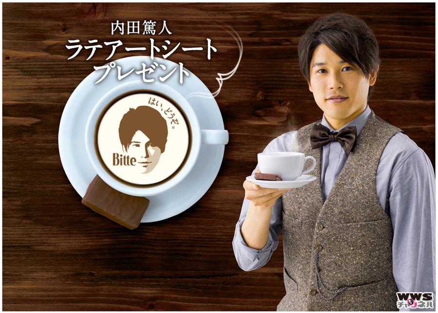 内田篤人が、ラテアートシートで登場!さらに、購入者全員が見られる『ごほうビッテムービー』も!