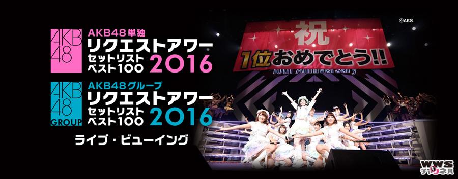 AKB48単独&グループリクエストアワー セットリストベスト100 2016 ライブ・ビューイング開催決定!
