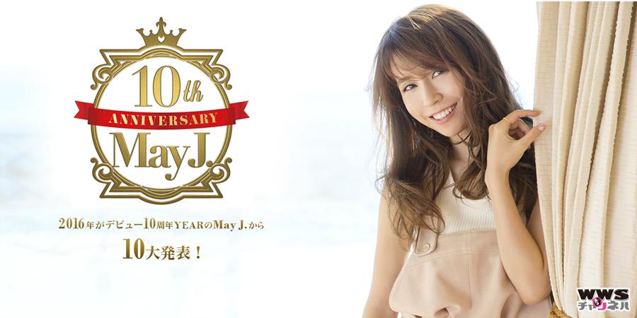 May J.がデビュー10周年イヤー突入!大ヒットカヴァーアルバム第3弾『Sweet Song Covers』のリリースなどを発表!
