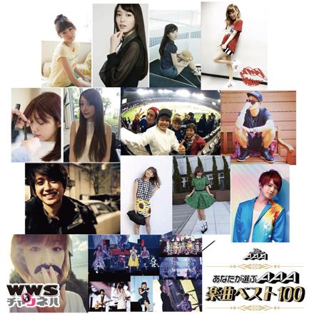 AAAのオフショット!飯豊まりえ特集!Da-iCE 花村想太の愛用香水!avex management Web Awards 2015で人気記事を発表!