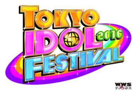 東京アイドルフェスティバル2016 新章開幕!過去最大 怒涛の3日間開催が決定!