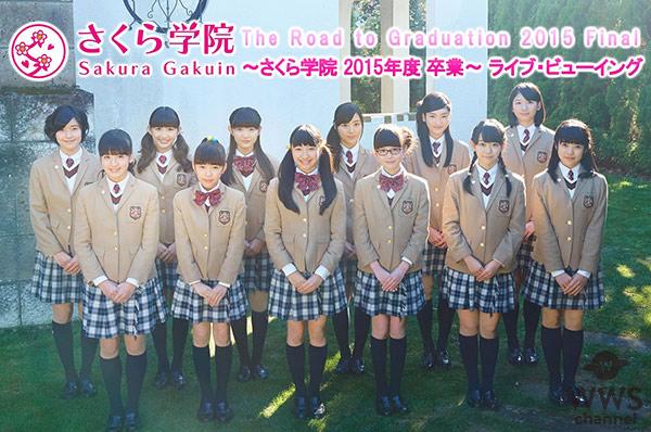 3月27日(日)神奈川県民ホール さくら学院 2015年度の卒業公演ライブ・ビューイングを行うことが決定!