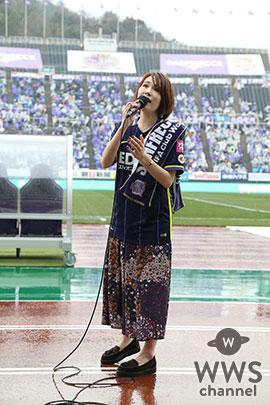 丸本莉子が地元・サンフレッチェ広島の開幕戦で、大雨の中、約2万人を前に熱唱!!!!