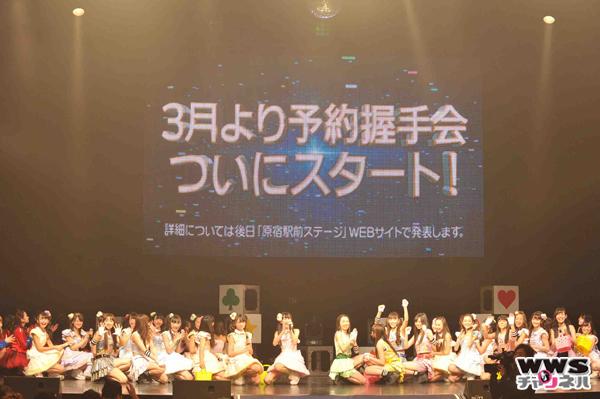 『原宿駅前パーティーズ』第1弾CDは『原駅ステージA & ふわふわ』の2組による、両A面シングル『Rockstar/フワフワSugar Love』