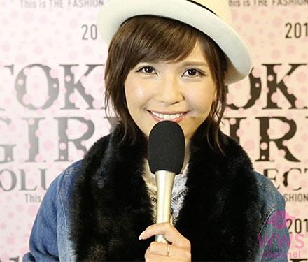 AAA 宇野実彩子に藤江れいな(AKB48)がインタビュー 東京ガールズコレクション2013 Autumn/Winter
