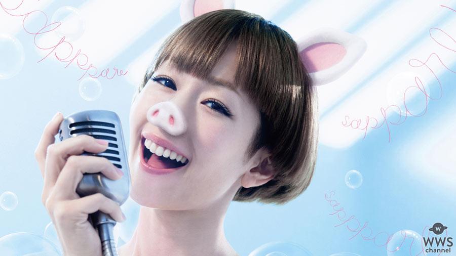 木村カエラが泡につつまれたセクシーピッグに扮するCMが放送スタート!CMソングは半年ぶりの新曲『恋煩いの豚』
