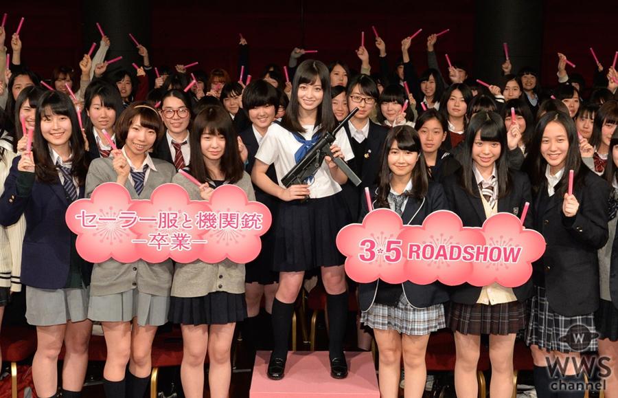 橋本環奈が『セーラー服と機関銃 –卒業-』のJC&JK限定ライブ&トークショーを開催!