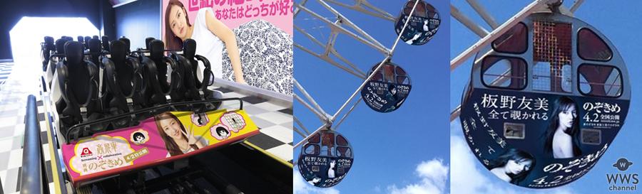 板野友美が富士急に登場!映画『のぞきめ』×富士急ハイランド「絶叫コラボキャンペーン」開催!