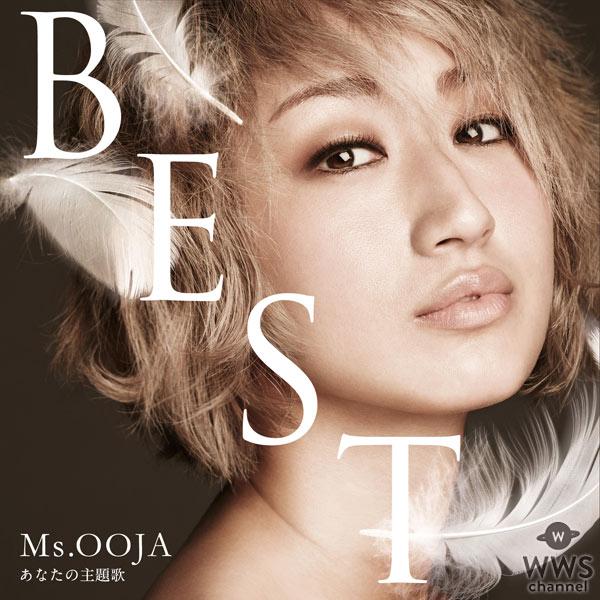 Ms.OOJAがベストアルバム1位を記念し期間限定で『ミス王者』へ改名!