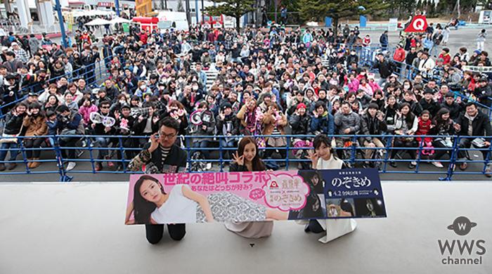 板野友美が富士急ハイランドで「高飛車絶叫体験」!?