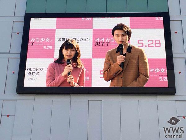 二階堂ふみと山﨑賢人が映画『オオカミ少女と黒王子』ビジョン点灯式に登場!