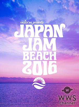 JAPAN JAM BEACH 2016、グループ魂 BIGMAMAらセッションゲストを発表!