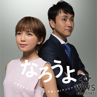 宇野実彩子 (AAA) & 児嶋一哉 (アンジャッシュ)が届けるデュエットソング「なろうよ」のMusic VideoがYouTubeで公開!ボイスドリンクとのコラボも!