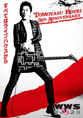 35周年を迎える布袋寅泰が全国11ヶ所ライブハウスツアーを発表!