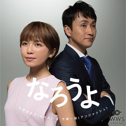 宇野実彩子(AAA)&児嶋一哉(アンジャッシュ)がOKAMURAデンタルフロスとのコラボで『なろうよ』限定ミュージックカードセットをリリース!