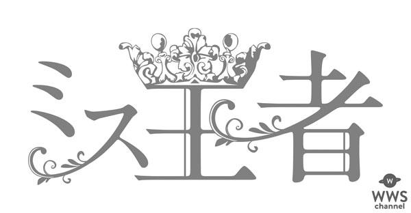 Ms.OOJAベストアルバム1位を記念し期間限定で『ミス王者』へ改名!
