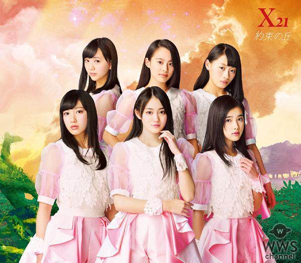 X21が、作詞・作曲 小室哲哉の新曲『約束の丘』のミュージックビデオを公開!