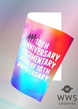 AAA、10周年イヤーを追いかけたドキュメンタリー映像のダイジェストがYouTubeで本日から公開!