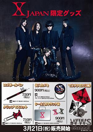 【X JAPAN】 ライブでは入手できないX JAPANのローソン・HMV限定グッズ第2弾販売開始!