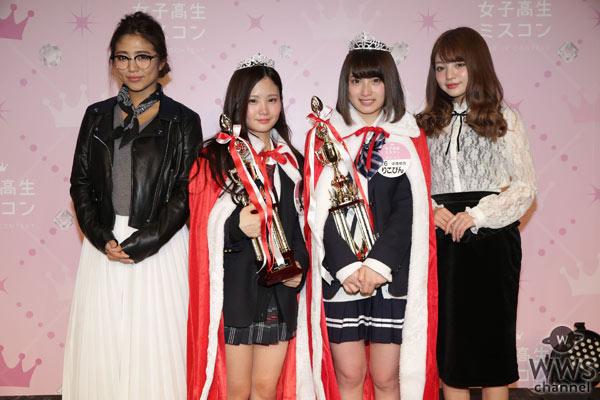 全国女子高生ミスコン初代グランプリは中部地方代表・永井理子に決定!