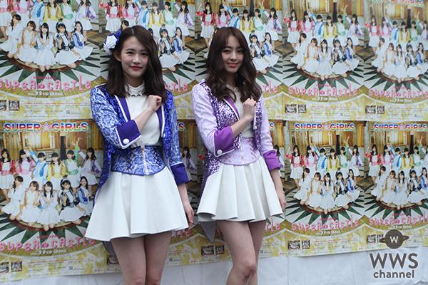 SUPER☆GiRLSの荒井玲良・勝田梨乃の2名が新宿ステーションスクエアで卒業を発表!