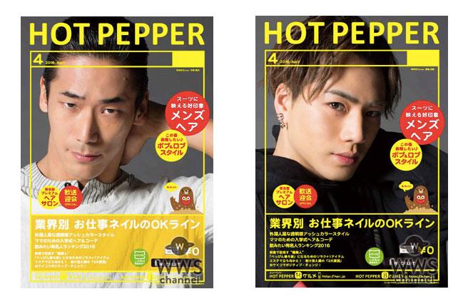 三代目 J Soul BrothersがHOT PEPPERの表紙をジャック!全部で8パターンの表紙を展開!