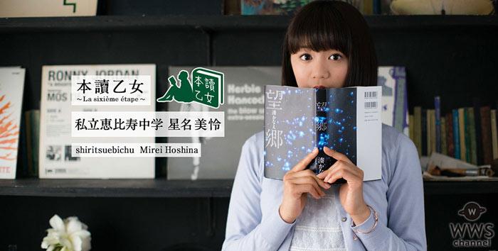 私立恵比寿中学の星名美怜が選ぶお気に入り本は?web特集企画・第6回『本讀乙女』公開!