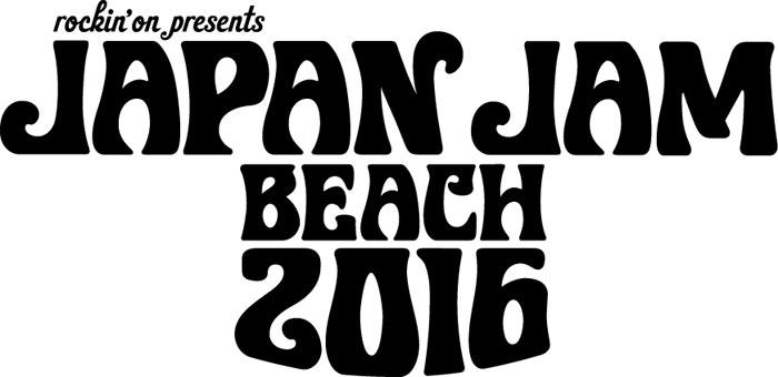 グッドモーニングアメリカ × 鬼龍院翔(ゴールデンボンバー)などJAPAN JAM BEACH 2016の新たなセッション・ゲストが発表!
