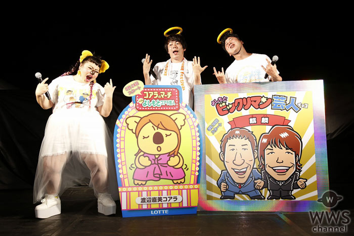 渡辺直美とウーマンラッシュアワーが「ロッテよしもと芸人プロジェクト」始動式に登場!