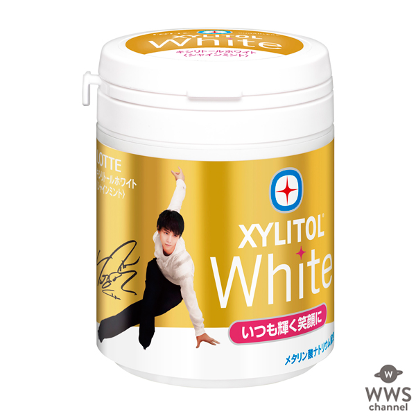 羽生結弦デザインの『キシリトール ホワイト』ボトルガムが登場! 全6種類のデザインで4月26日より発売!