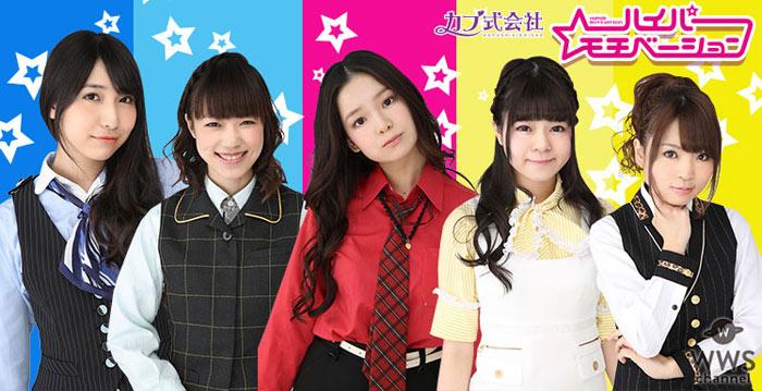 ハイモチVSボイプリの超過酷バトル!Abema TV FRESH 新人アイドル育成番組「育ドル♥♥」~中野坂上の陣~ 放送決定!