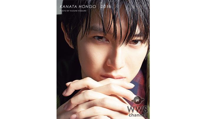 本郷奏多の新たな魅力が詰まった、7年ぶりの写真集『KANATA HONGO 2016』が5月25日 ぴあより発売!
